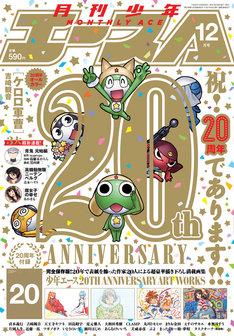 創刊20周年を迎えた月刊少年エース12月号。(C)カラー (C)CLAMP・ShigatsuTsuitachi CO.,LTD.