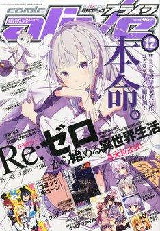 月刊コミックアライブ12月号