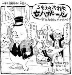 サムシング吉松による「ちきう☆防衛隊! セハガール」。(c)SEGA/セハガガ学園理事会
