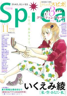 comicスピカNo.37