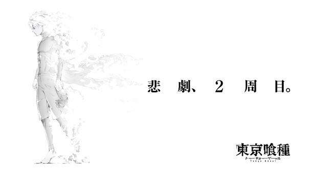 アニメ「東京喰種トーキョーグール」第2期のティザーカット。(c)石田スイ/集英社・東京喰種製作委員会
