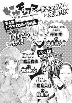 「初恋モンスター」ドラマCDのキャスト告知ページ。