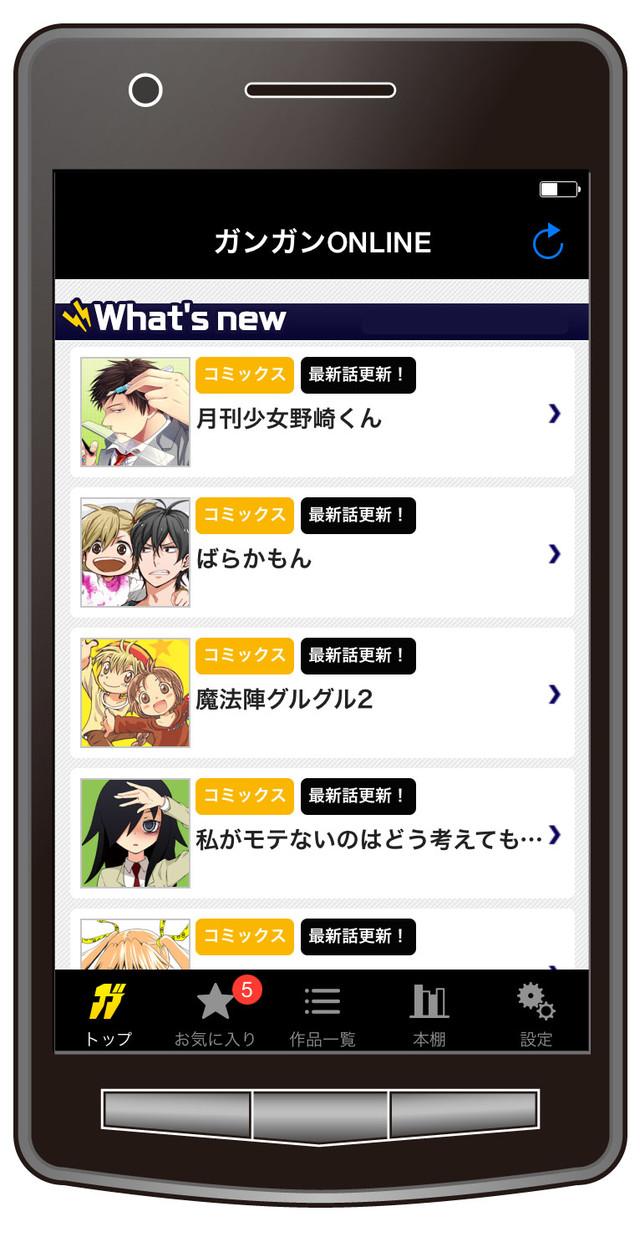 ガンガンONLINEアプリのイメージ