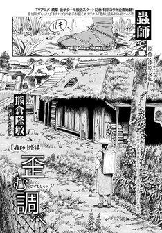 熊倉隆敏が描く「蟲師」外譚「歪む調べ」扉ページ。