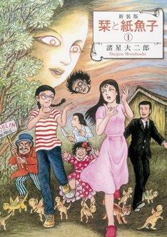 「新装版 栞と紙魚子」1巻