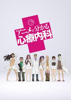 「アニメで分かる心療内科」のメインビジュアル。(c)ゆうきゆう・ソウ/少年画報社・Mental Anime Project