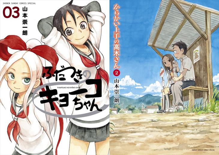 左から「ふだつきのキョーコちゃん」3巻、「からかい上手の高木さん」2巻。