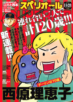 ビッグコミックスペリオール23号