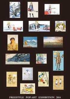 「フリースタイル ポップアート展 2014」のイメージビジュアル