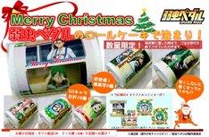 「弱虫ペダル GRANDE ROAD」クリスマスロールケーキ
