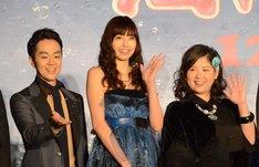 (左から)音楽を担当した前山田健一、稲荷翔子役の片瀬那奈、千絵子役のアジアン馬場園。