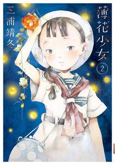 「薄花少女」2巻