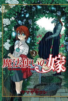 ヤマザキコレ「魔法使いの嫁」2巻