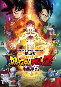 「ドラゴンボールZ 復活の『F』」のビジュアル。(c)バードスタジオ/集英社 (c)「2015 ドラゴンボールZ」製作委員会