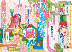 瀧波ユカリ「あさはかな夢みし」扉ページ。