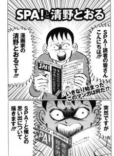 清野とおる、新連載に先駆けSPA...