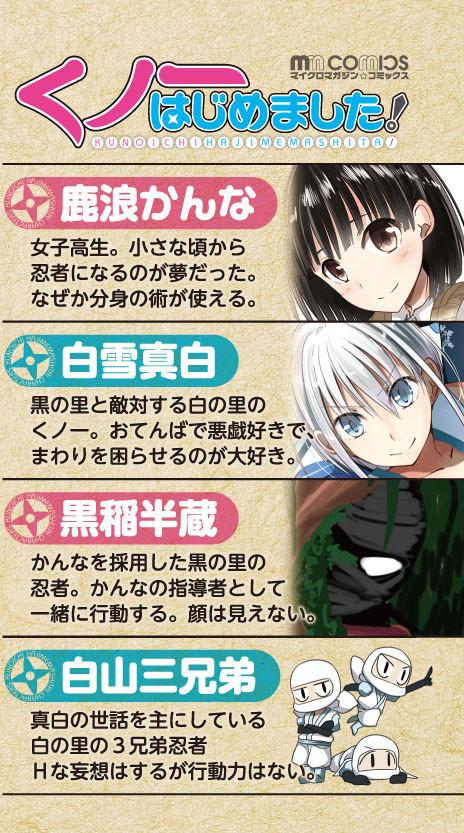 「くノ一はじめました!」の紹介画像。(c)Hakoroku (c)MICRO MAGAZINE