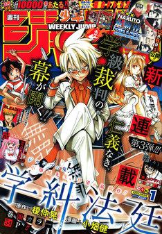 週刊少年ジャンプ2015年1号