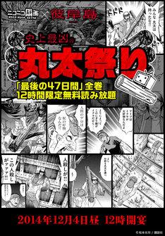 「ニコニコ静画×彼岸島 史上最凶の丸太祭り」ビジュアル