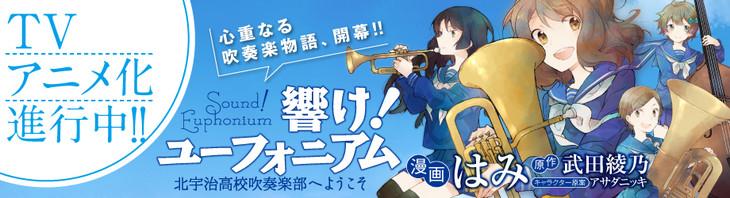 「響け! ユーフォニアム 北宇治高校吹奏楽部へようこそ」ビジュアル。(c)Ayano Takeda,hami/宝島社