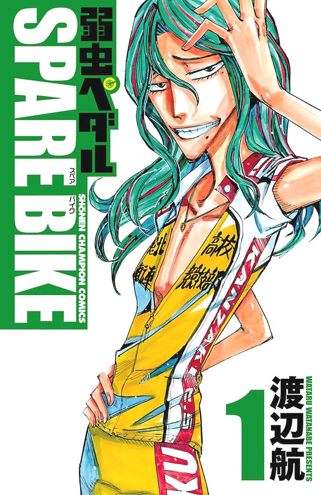「弱虫ペダル SPARE BIKE」1巻