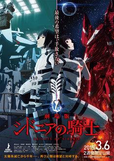「劇場版 シドニアの騎士」ポスタービジュアル (c)TSUTOMU NIHEI・KODANSHA/KOS PRODUCTION COMMITTEE.