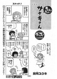 約6年ぶりに週刊少年チャンピオンに掲載された施川ユウキ「サナギさん」より。