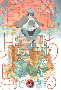 「恋ある道具屋」(c)西尾維新・山川あいじ/集英社