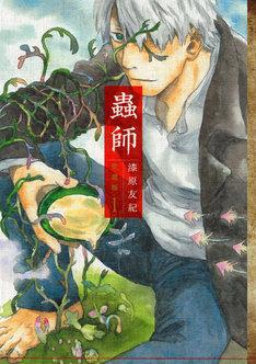 「蟲師」愛蔵版1巻