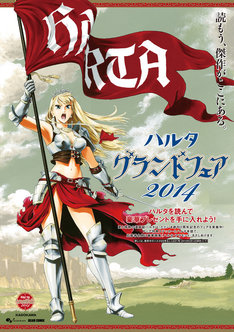 「ハルタ・グランドフェア2014」のポスター。