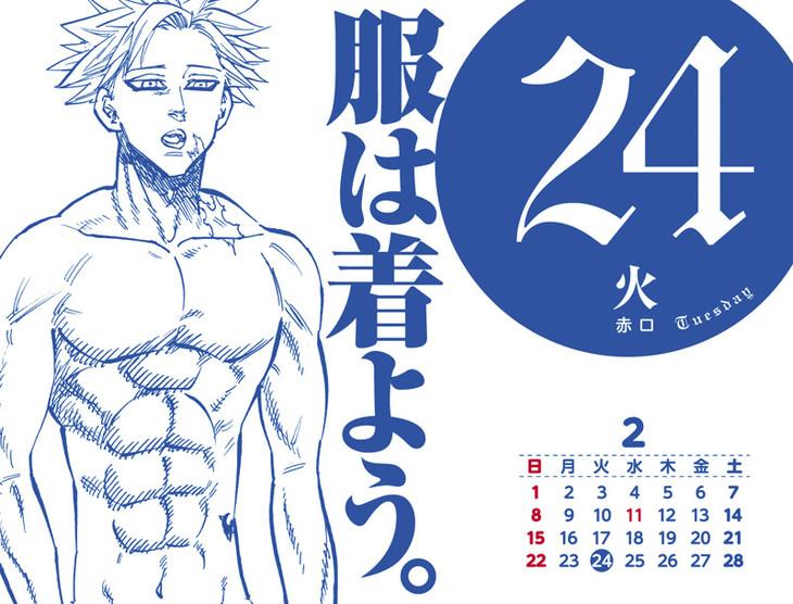 「七つの大罪」12巻限定版に付く日めくりカレンダーのうちの1枚。