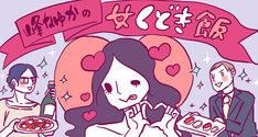 峰なゆか「女くどき飯」カット (c)峰なゆか/ドラマ「女くどき飯」製作委員会・MBS