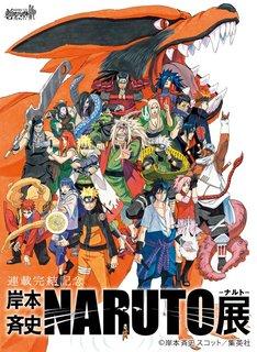 Narutoナルト展開催日決定特典冊子には描き下ろしマンガ