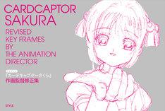 「TVアニメ『カードキャプターさくら』作画監督修正集」表紙 (c)CLAMP・ST・講談社/NHK・NEP