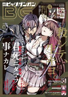 月刊ビッグガンガン2015 Vol.01