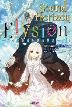 「Elysion -二つの楽園を廻る物語-」上巻。