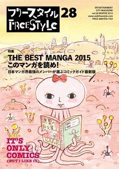 フリースタイルVol.28の表紙イラストは吉田戦車が執筆した。