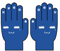 「らき☆すた」手袋。(c)美水かがみ/KADOKAWA