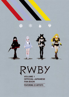 「RWBY VOLUME 1 OFFICIAL JAPANESE FAN BOOK」 (c)Rooster Teeth Productions,LLC.