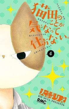 「猫田のことが気になって仕方ない。」4巻