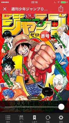 「週刊少年ジャンプ0赤号」のキャプチャ画面。(c)SHUEISHA Inc. All rights reserved.