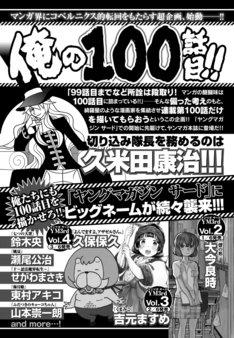 「俺の100話目!!」シリーズのラインナップ。