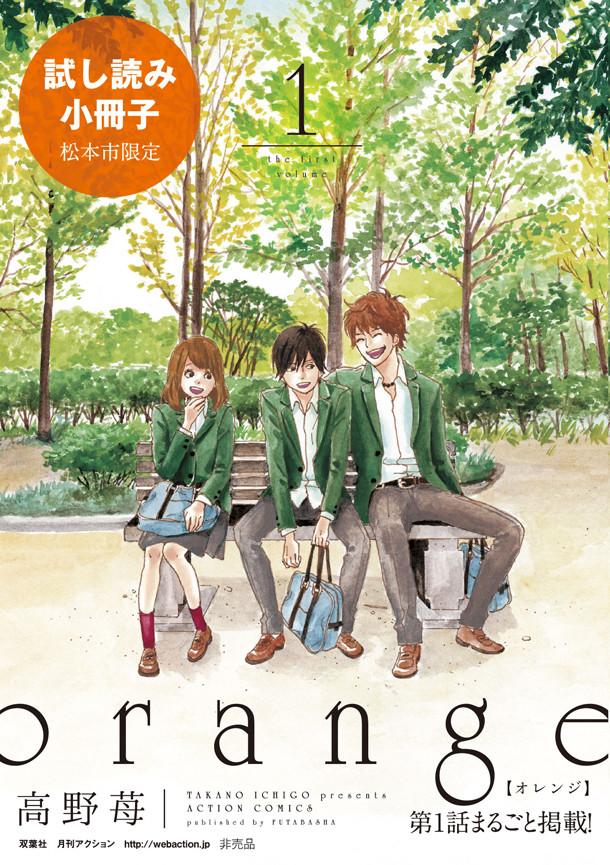 松本市限定「orange」試し読み小冊子。