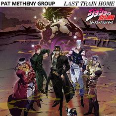 デジタルシングルとしてリリースされる「Last Train Home」のジャケット。(c)荒木飛呂彦&LUCKY LAND COMMUNICATIONS/集英社・ジョジョの奇妙な冒険SC製作委員会