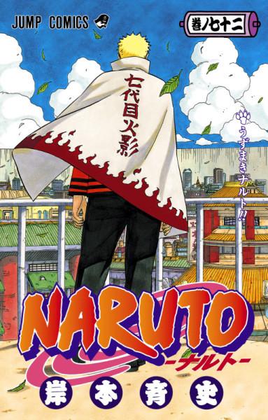 岸本斉史「NARUTO-ナルト-」72巻
