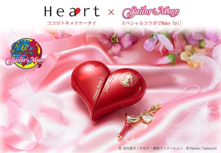 「Heart × セーラームーン コラボレーションセット(携帯電話本体+デコレーションキット)」(c)武内直子・PNP・東映アニメーション (c)Naoko Takeuchi