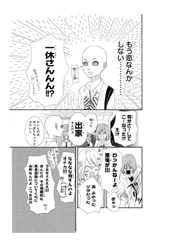 「ヒロイン失格」より。(c)幸田もも子/集英社