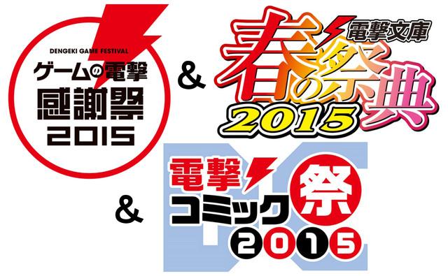 「ゲームの電撃 感謝祭2015」、「電撃文庫 春の祭典2015」、「電撃コミック祭2015」のロゴ。