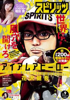 週刊ビッグコミックスピリッツ9号。「アイアムアヒーロー」が表紙と巻頭カラーを飾った。