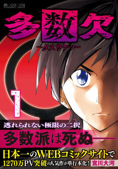 「多数欠」1巻(帯付き)(c)Taiga Miyakawa (c)MICRO MAGAZINE